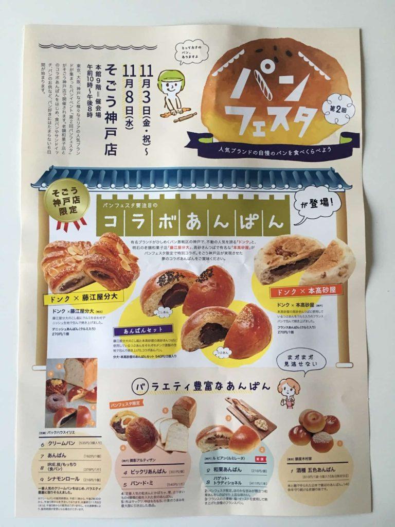 そごう神戸店 パンフェスタ 2017年 第2回 催事 イベント 開催期間