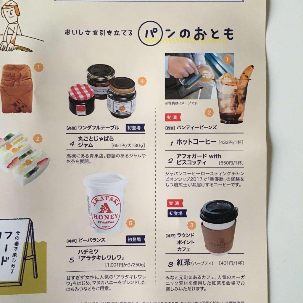 そごう神戸店 パンフェスタ 2017年 第2回 催事 イベント
