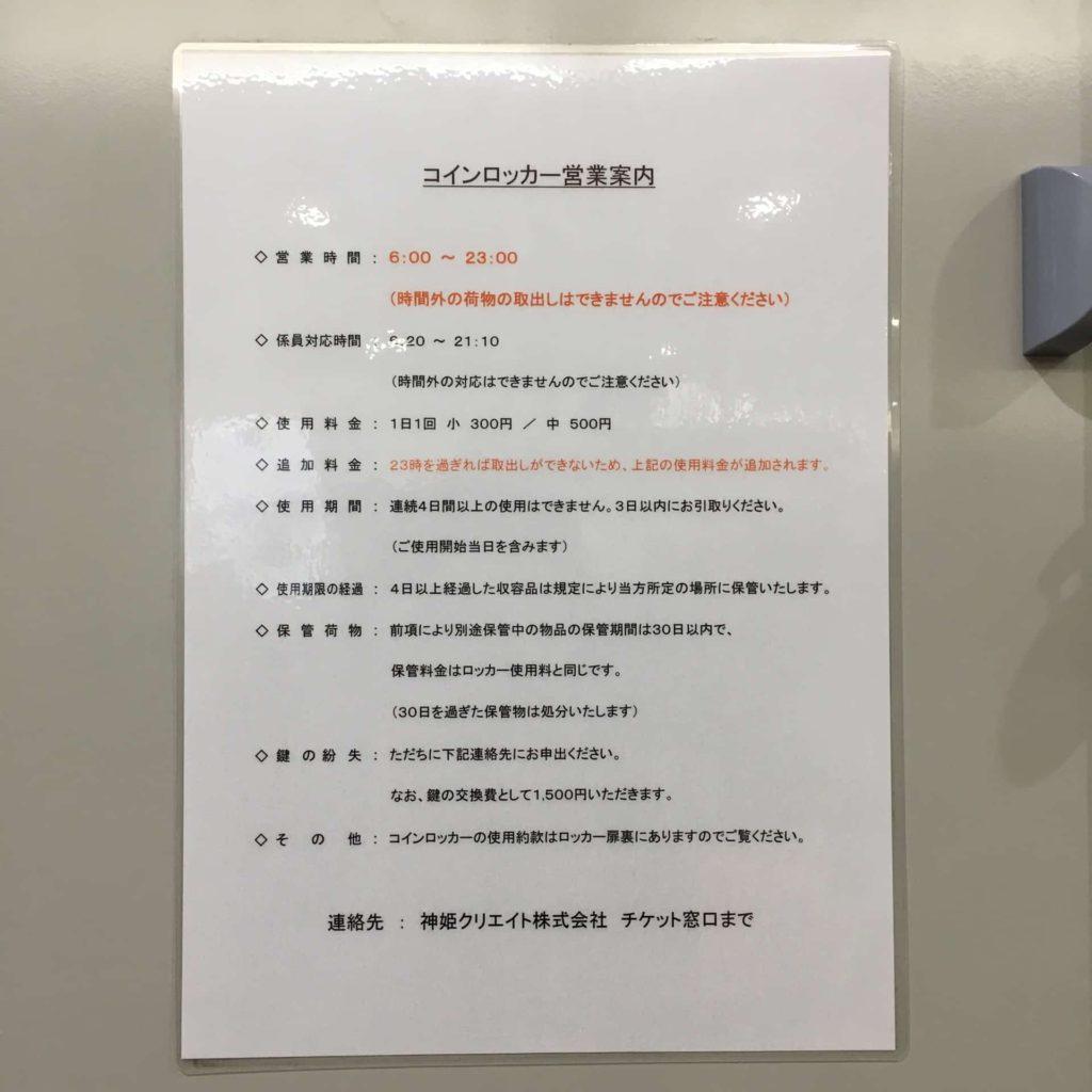 三宮 神戸三田プレミアムアウトレット バス シャトルバス 乗り場 ロッカー 神姫バス 神戸三宮バスターミナル