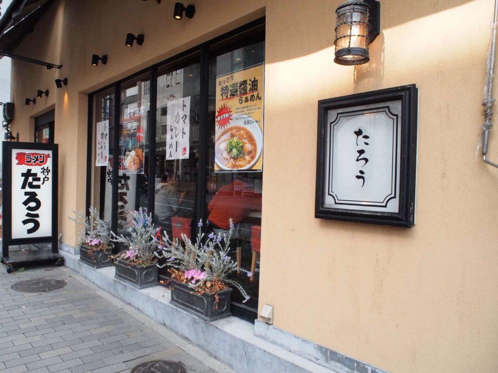 らぁめんたろう 三宮 トアロード店 ラーメン 太郎