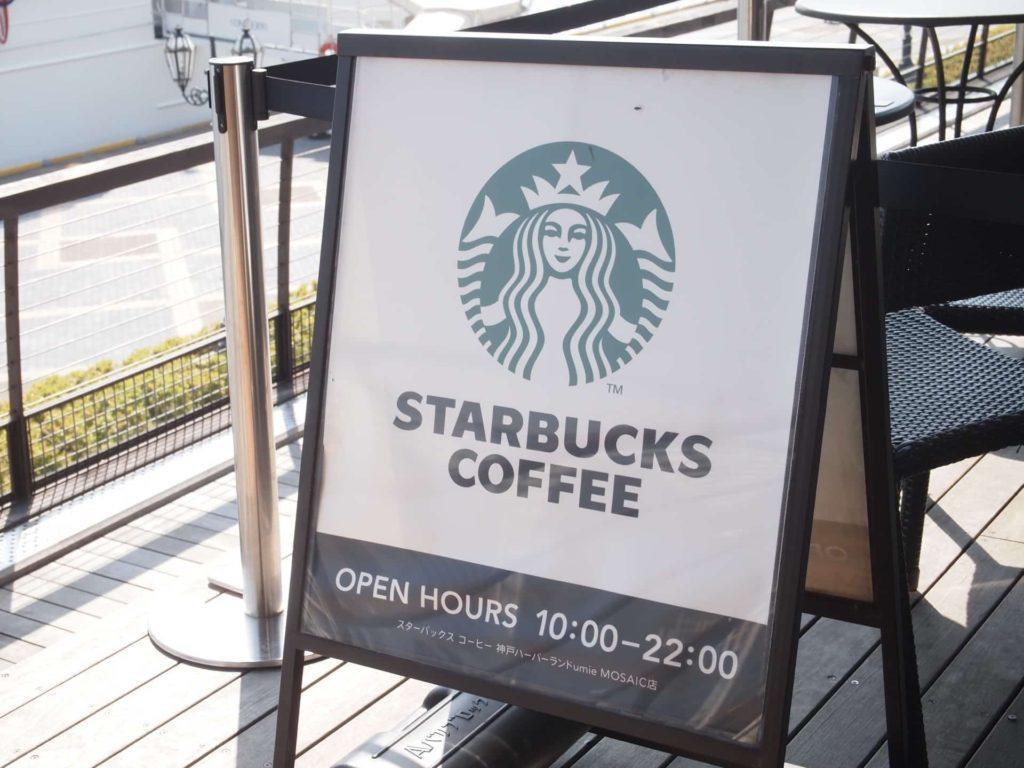 スタバ スターバックスコーヒー ハーバーランド ウミエ モザイク umie mosaic 営業時間