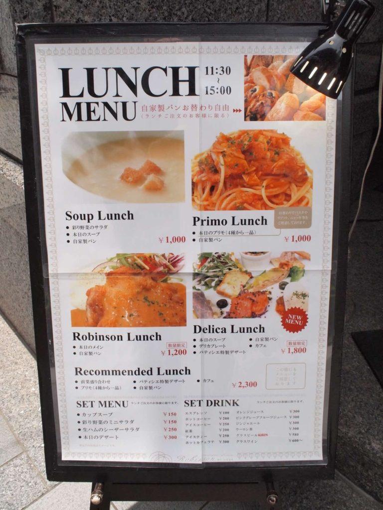 神戸 ロビンソン 三宮 ランチ パン食べ放題 バイキング ビュッフェ メニュー