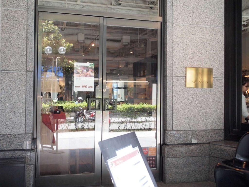 神戸 ロビンソン 三宮 ランチ パン食べ放題 バイキング ビュッフェ