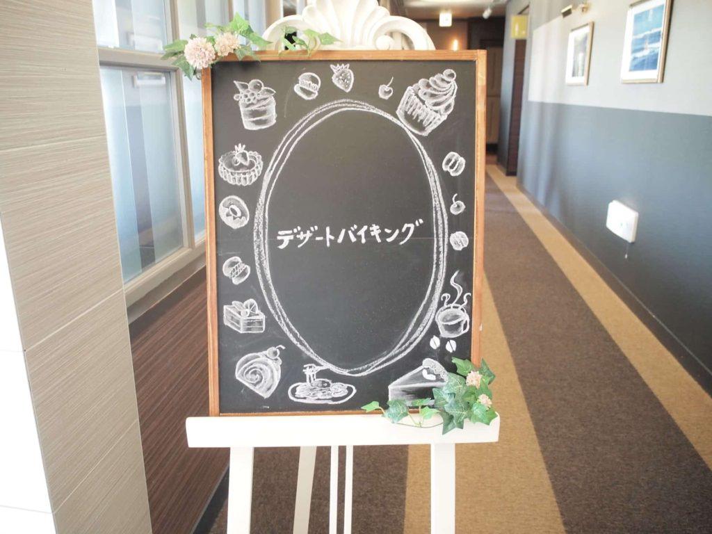 ホテルプラザ神戸 スマイリーネプチューン デザートバイキング スイーツバイキング ケーキバイキング 食べ放題 ビュッフェ スイーツ ブッフェ スイーツビュッフェ スイーツブッフェ