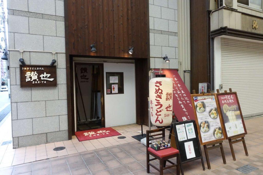 讃也 三宮 元町 花隈 神戸 さぬきうどん 行き方 アクセス