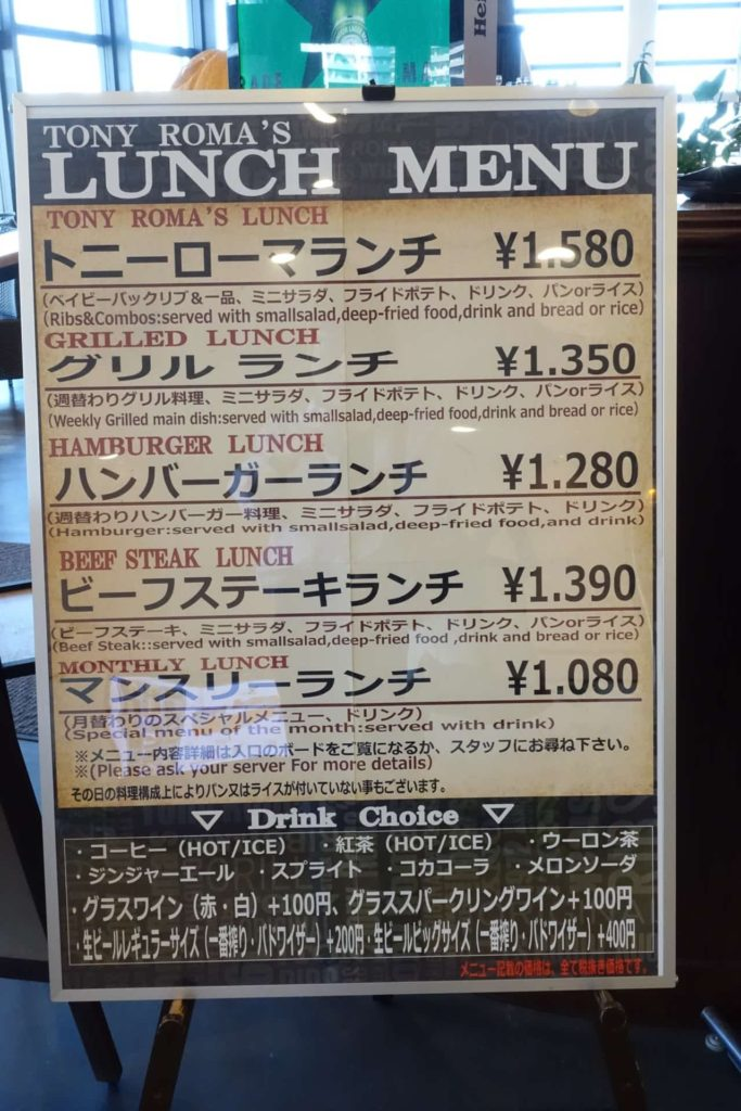 トニーローマ 神戸ハーバーランド店 umie ウミエ モザイク ランチ メニュー 値段