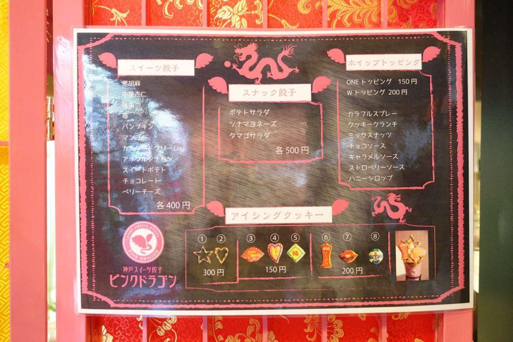 神戸スイーツ餃子 ピンクドラゴン メニュー トッピング 値段