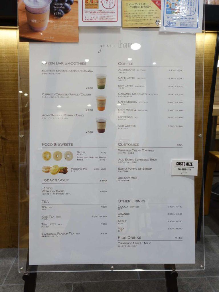 green bar グリーンバー 三宮 メニュー カフェ ランチ スムージー ベーグル