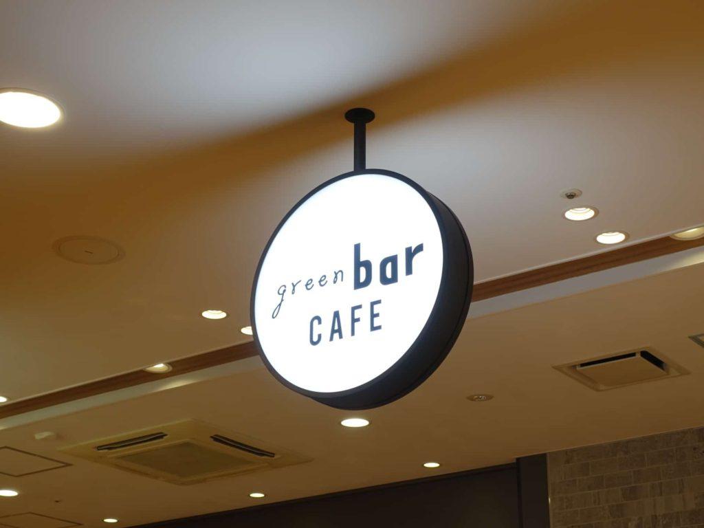 green bar グリーンバー 三宮 カフェ 行き方 アクセス