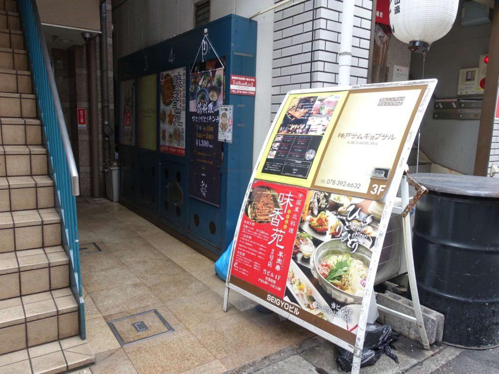 鶏料理 ひとりひとり 三宮 神戸 アクセス 行き方