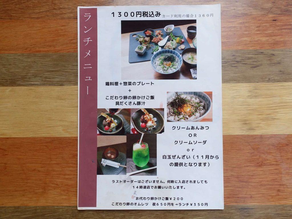 鶏料理 ひとりひとり 三宮 神戸 ランチ メニュー 値段