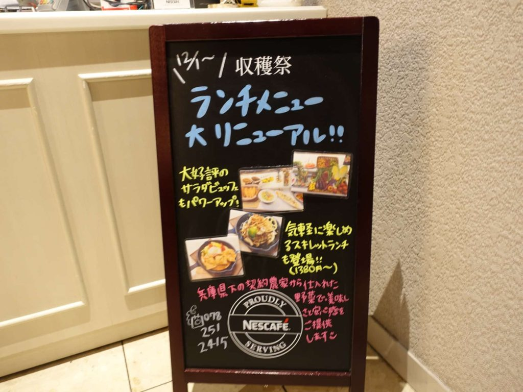 収穫祭 三宮店 ランチ メニュー 神戸 リニューアル バイキング ビュッフェ