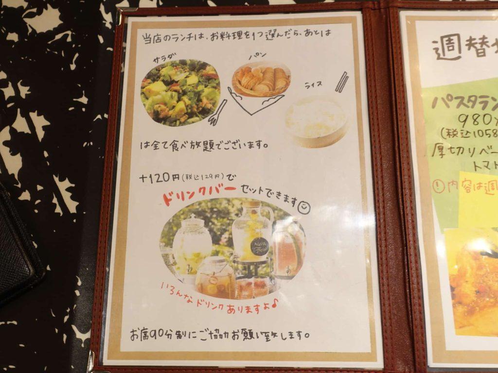 収穫祭 三宮店 ランチ メニュー 神戸 食べ放題 バイキング ビュッフェ