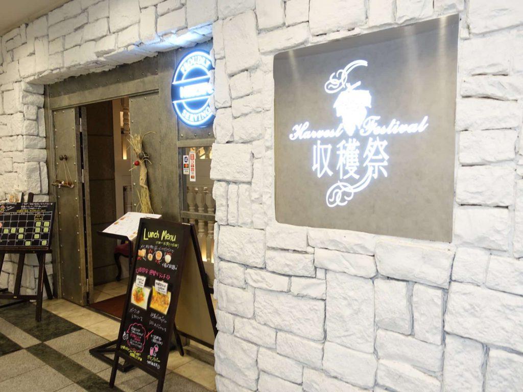 収穫祭 三宮店 ランチ 神戸 行き方 アクセス