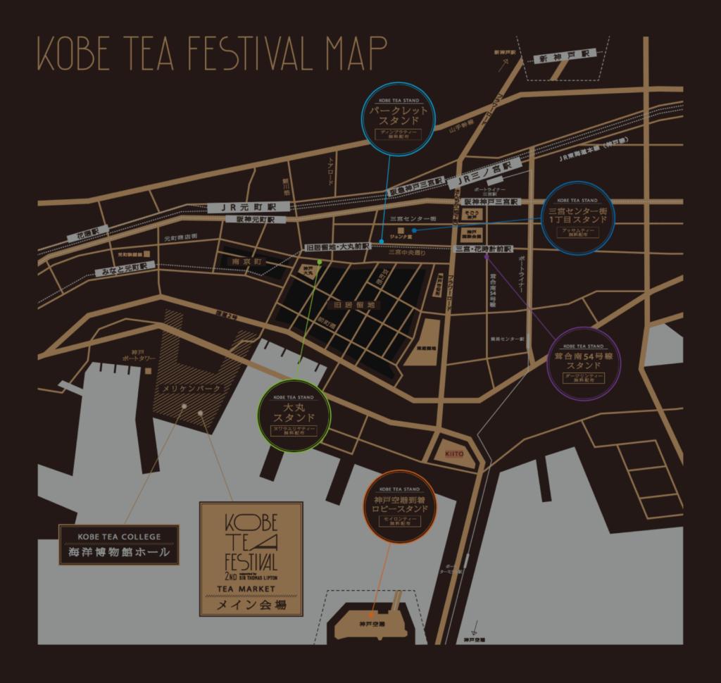 神戸ティーフェスティバル 紅茶 イベント 2017年 12月 第2回 無料 ティースタンド 場所
