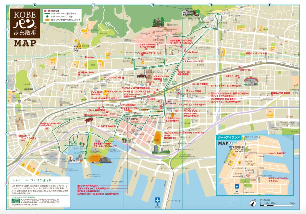 神戸 パンのまち散歩 パン屋めぐり 地図 MAP 配布場所