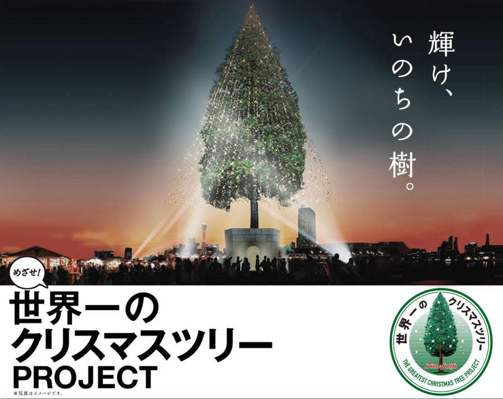 神戸 メリケンパーク 世界一のクリスマスツリー めざせ!世界一のクリスマスツリープロジェクト 開催期間 場所 アクセス 2017年