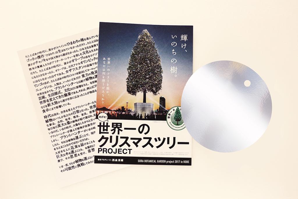 神戸 メリケンパーク 世界一のクリスマスツリー めざせ!世界一のクリスマスツリープロジェクト オーナメント