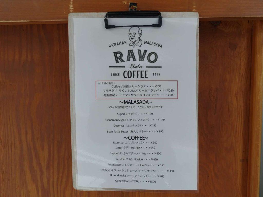 RAVO Bake COFFEE ラボベイクコーヒー 神戸 元町店 本店 トアウエスト メニュー マラサダ