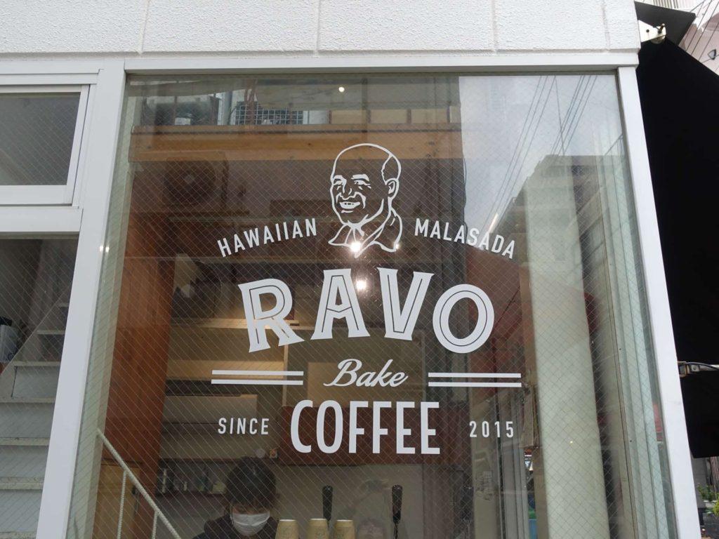 RAVO Bake COFFEE ラボベイクコーヒー 神戸 元町店 本店 トアウエスト