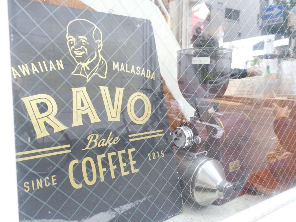 RAVO Bake COFFEE ラボベイクコーヒー アクセス 行き方 神戸 三宮店 元町店 本店 トアウエスト 高架下