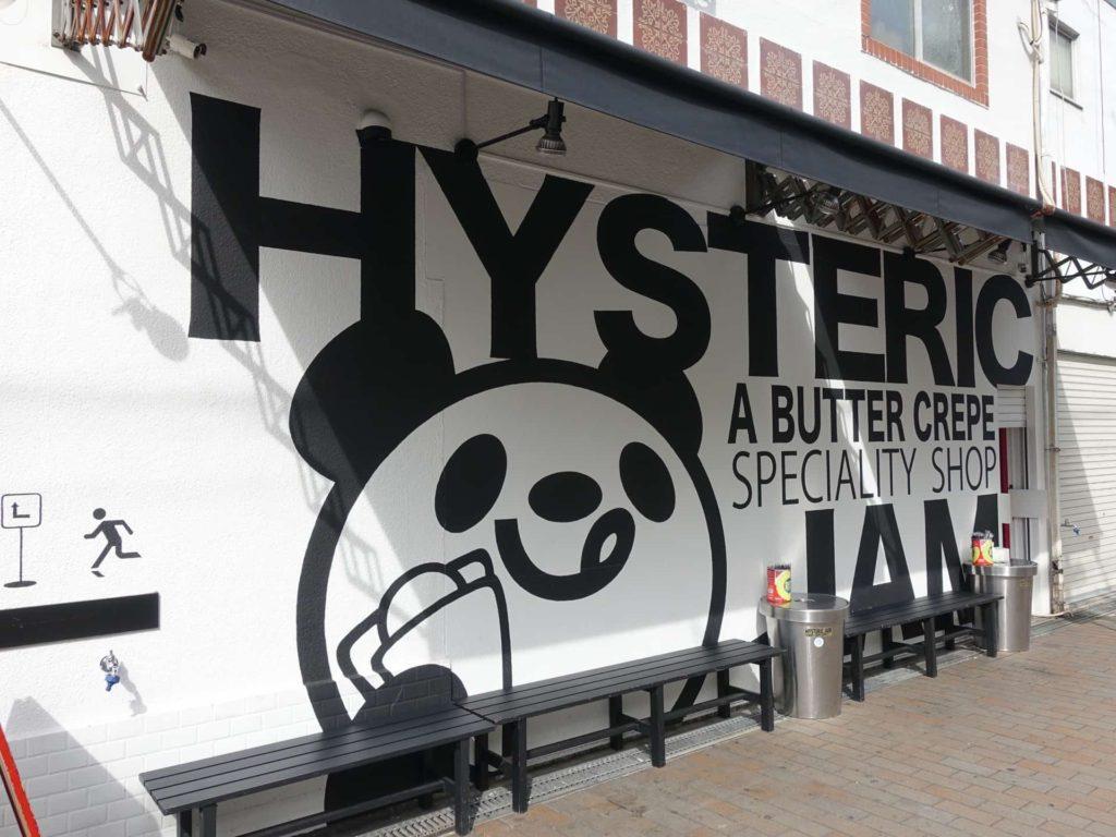 ヒステリックジャム 神戸元町本店 場所 移転 行き方 アクセス 高架下
