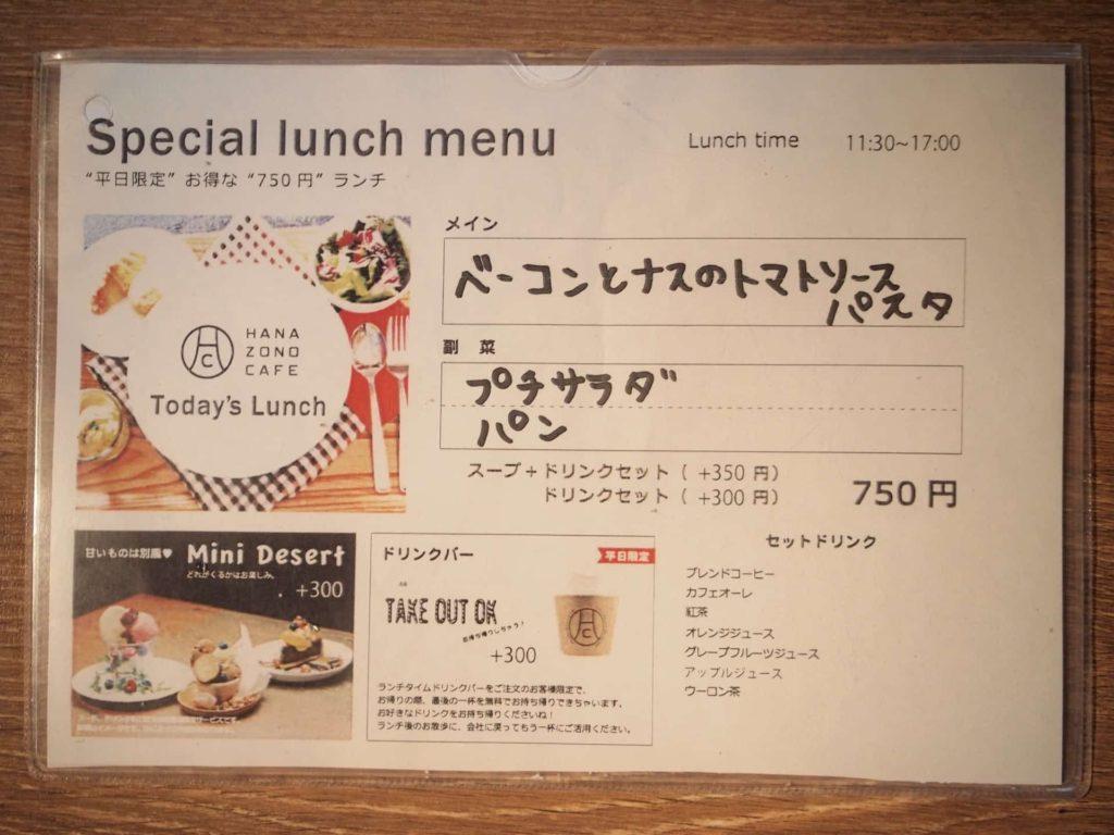 HANAZONO CAFE ハナゾノカフェ 神戸 ランチ メニュー 値段 三宮 元町 トアウエスト