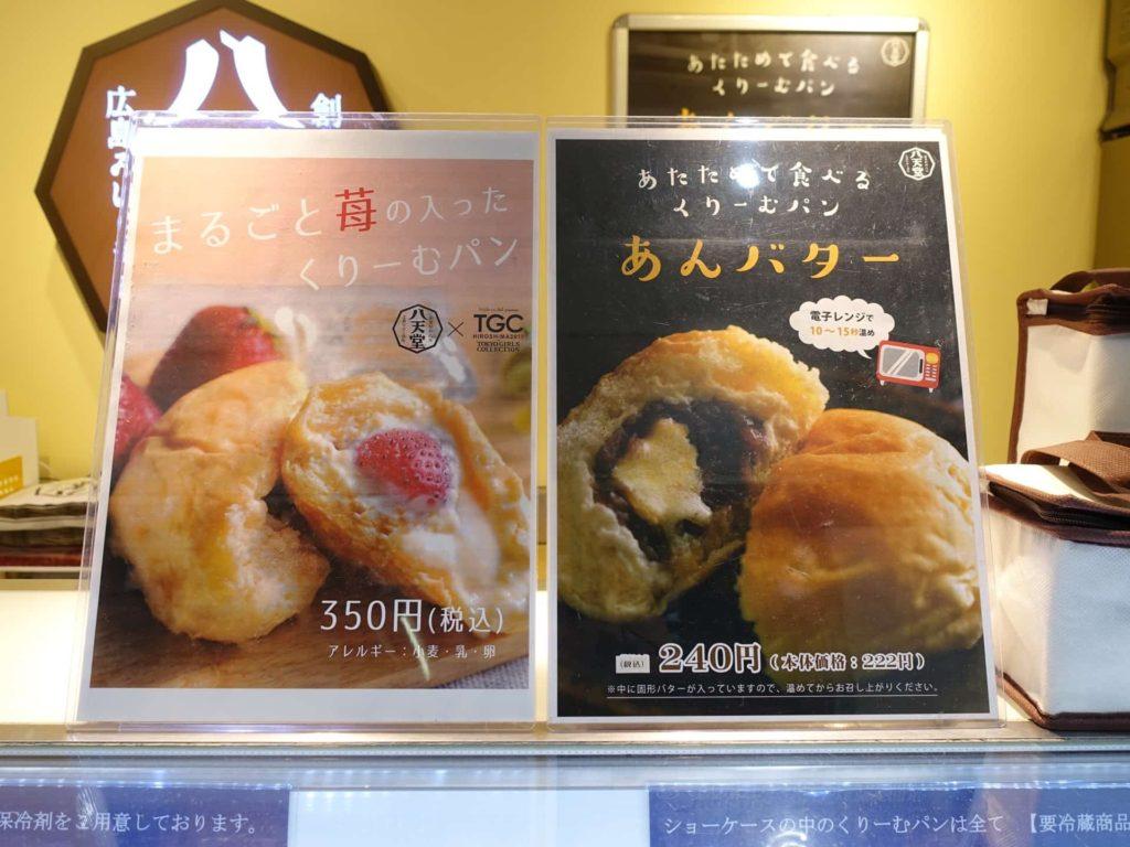 八天堂 三宮店 JR三ノ宮店 くりーむパン クリームパン 値段 メニュー