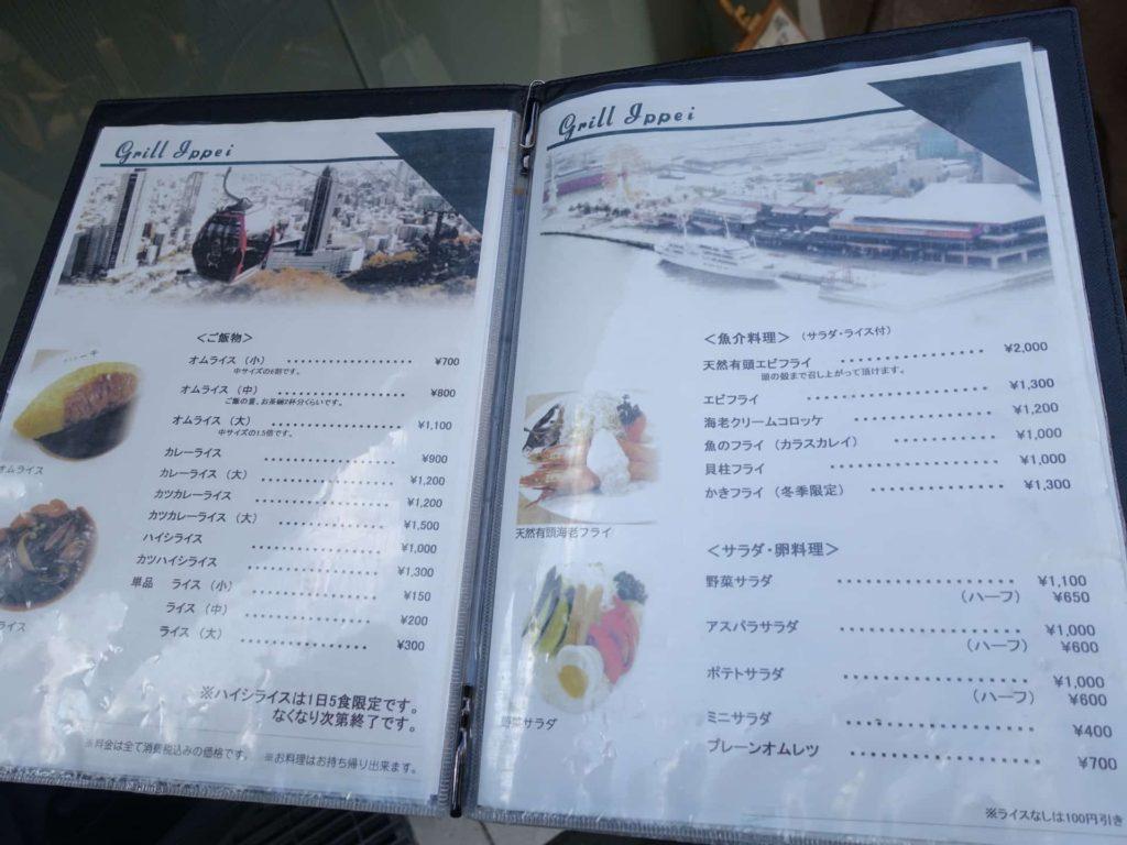 グリル一平 三宮 神戸 ランチ メニュー オムライス ビフカツ ビーフカツレツ 値段