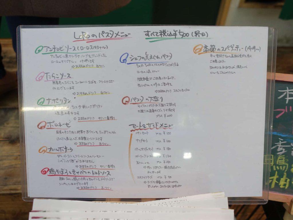 LoRo ローロ 三宮 生パスタ ランチ ディナー 安い ワンコイン 500円 美味しい メニュー