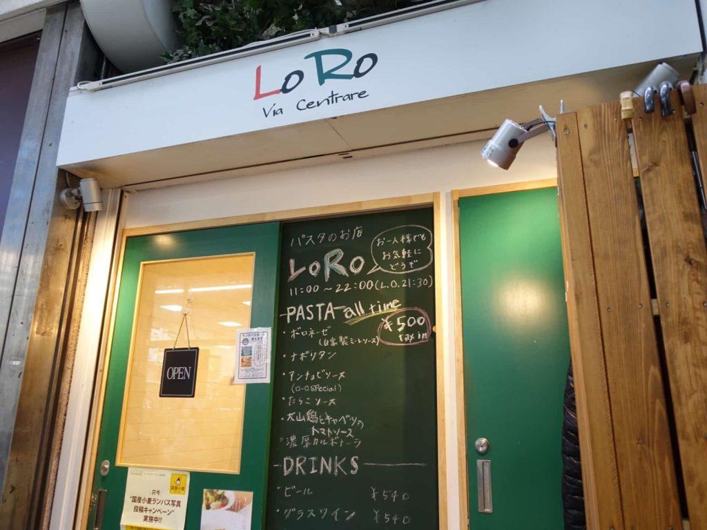 LoRo ローロ 三宮 生パスタ ランチ ディナー 安い ワンコイン 500円 美味しい