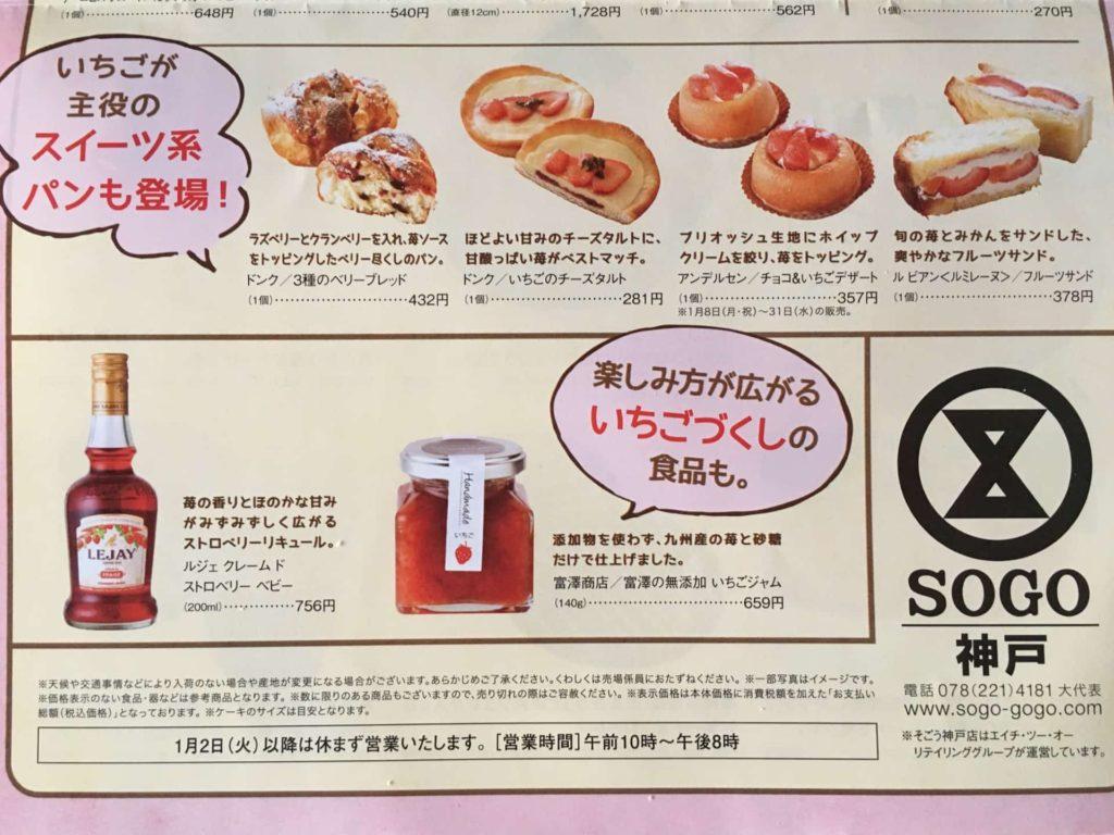 そごう神戸店 イベント 催事 いちごマニア いちご スイーツ 期間限定 パン