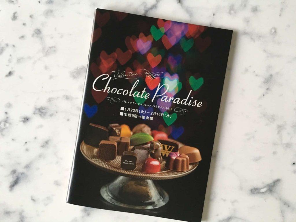 そごう神戸店 バレンタイン チョコレート パラダイス 2018年 イベント 催事 フェア