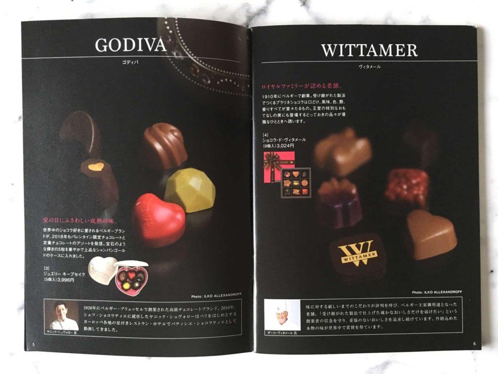 そごう神戸店 バレンタイン チョコレート パラダイス 2018年 イベント 催事
