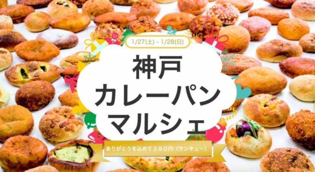 神戸カレーパンマルシェ 2018 イベント カレーパン 神戸 出店