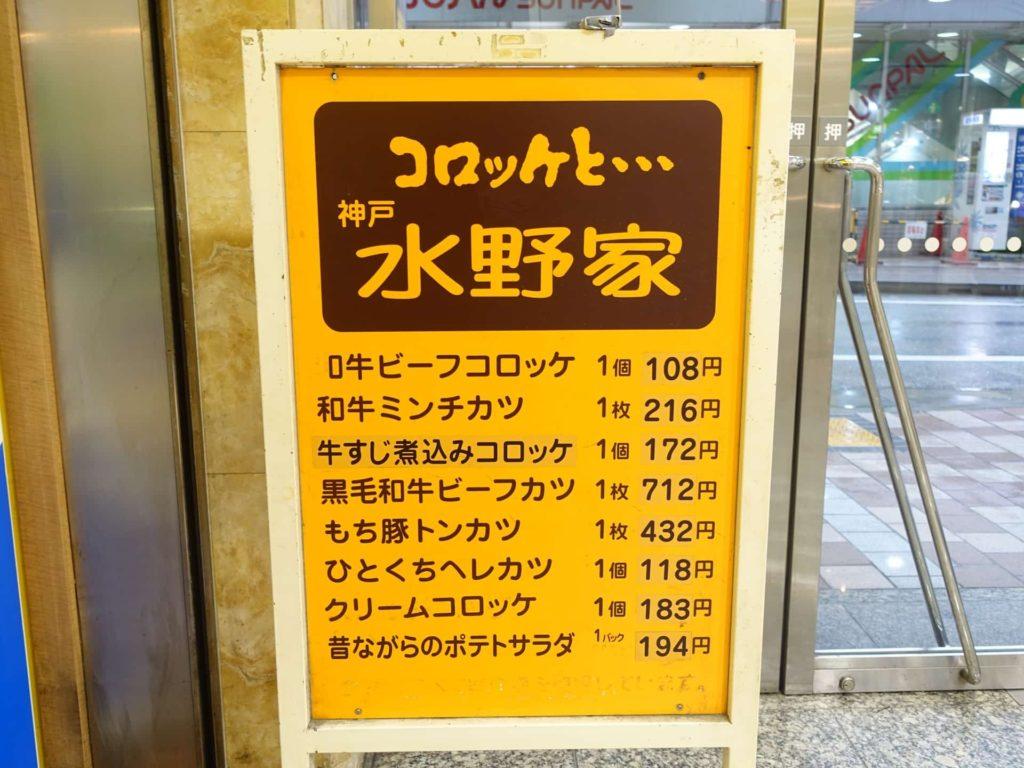 水野家 三宮 神戸 コロッケ メニュー 値段