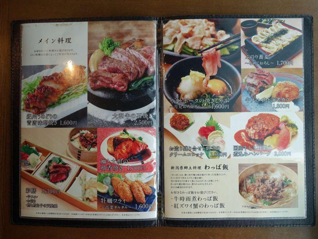 燦 神戸 三宮 神戸交通センタービル ランチ メニュー 値段 メイン