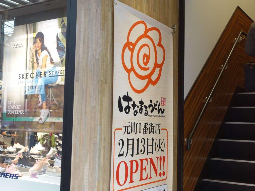 はなまるうどん 元町1番街店 神戸 店舗 オープン