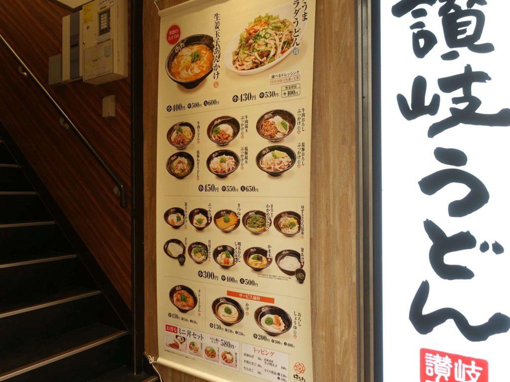 はなまるうどん 元町1番街店 神戸 オープン メニュー