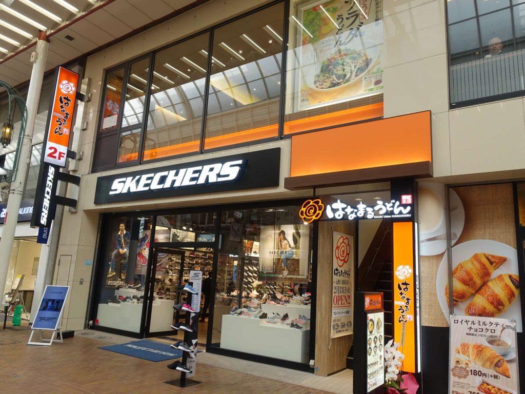 はなまるうどん 元町1番街店 神戸 オープン 行き方 アクセス