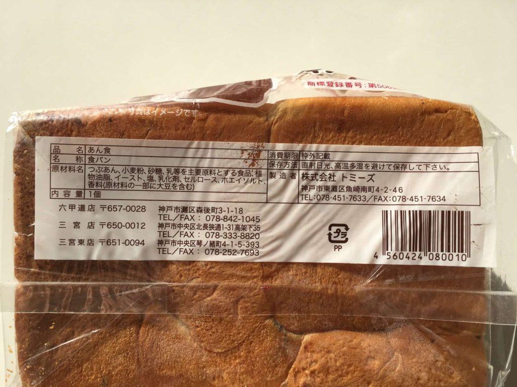 あん食 トミーズ 神戸 あんこ 食パン 賞味期限