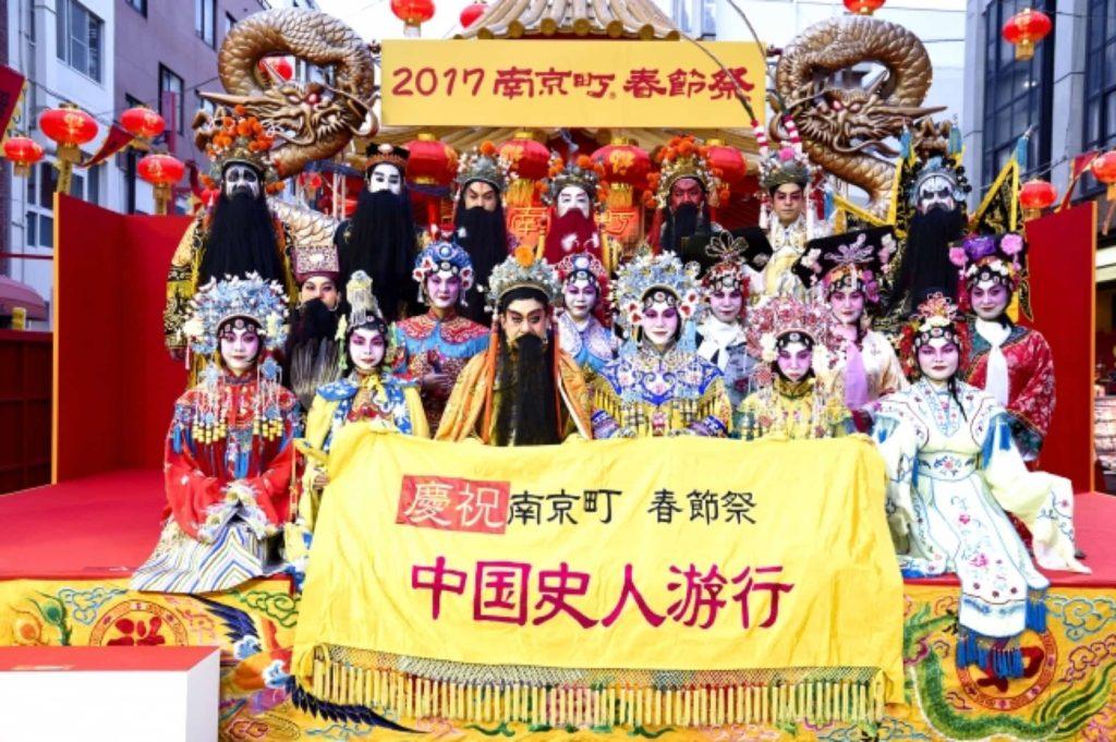 神戸 南京町 春節祭 2018年 開催日 イベント 中華街 中国史人游行