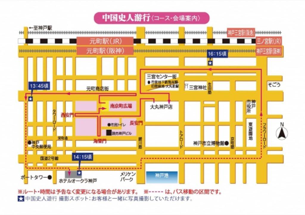 神戸 南京町 春節祭 2018年 開催日 イベント 中華街 中国史人游行 ルート
