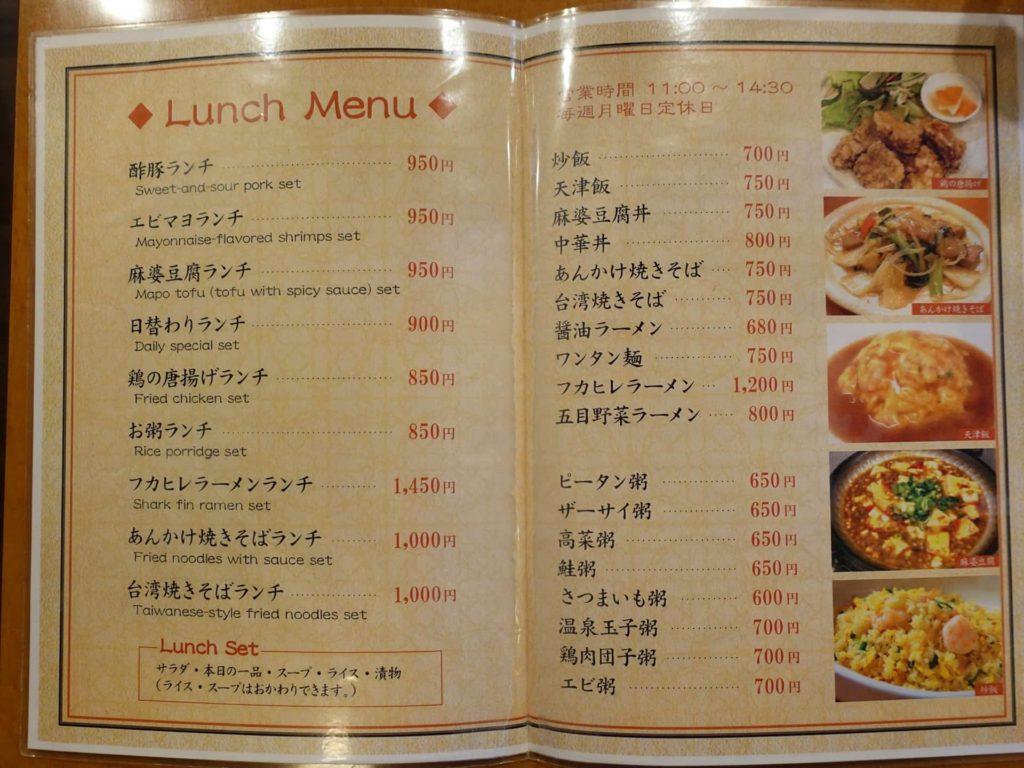 旬菜Dining たんぽぽ亭 六甲アイランド 中華料理 ランチ 定食 メニュー 値段