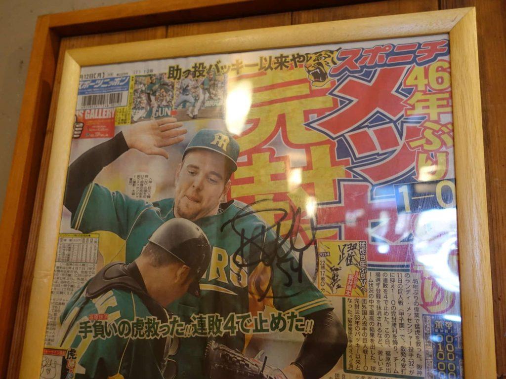 旬菜Dining たんぽぽ亭 六甲アイランド 中華料理 ランチ 阪神タイガース 選手