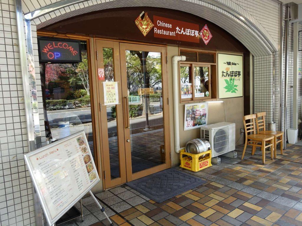 旬菜Dining たんぽぽ亭 六甲アイランド 中華料理 ランチ 行き方 アクセス