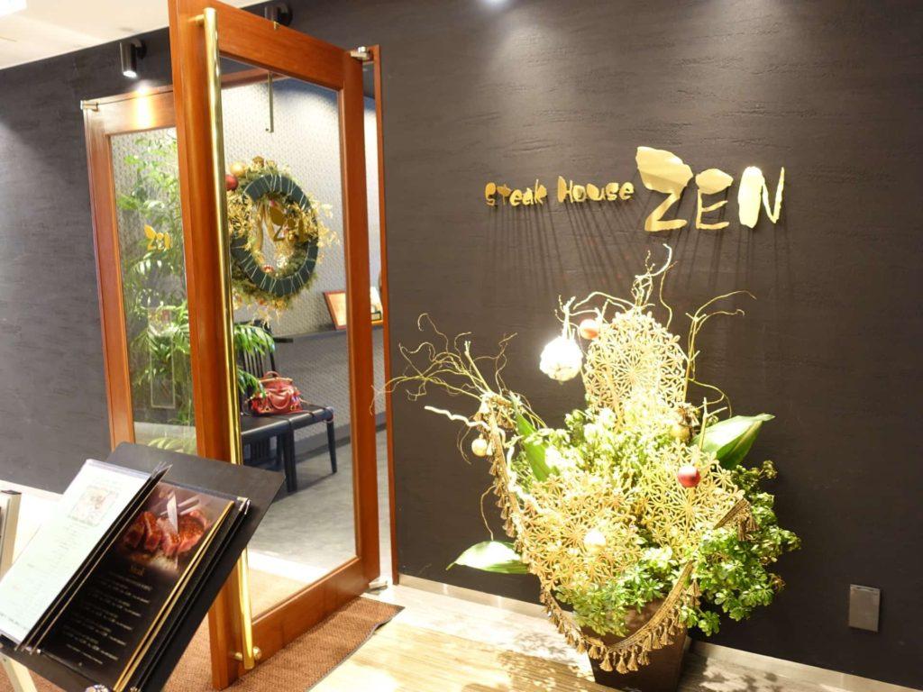 ステーキハウス ZEN 神戸 三宮 ランチ 行き方 アクセス