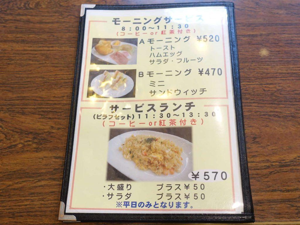 元町サントス 神戸 喫茶店 レトロ 純喫茶 メニュー モーニング