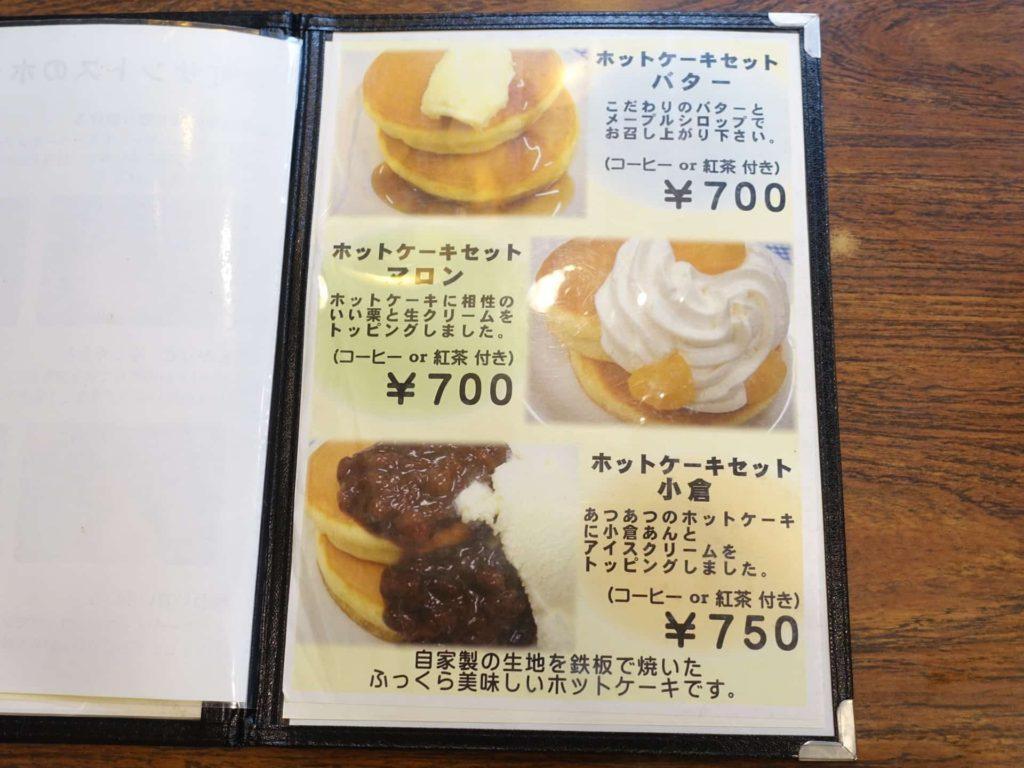 元町サントス 神戸 喫茶店 レトロ 純喫茶 メニュー ホットケーキ