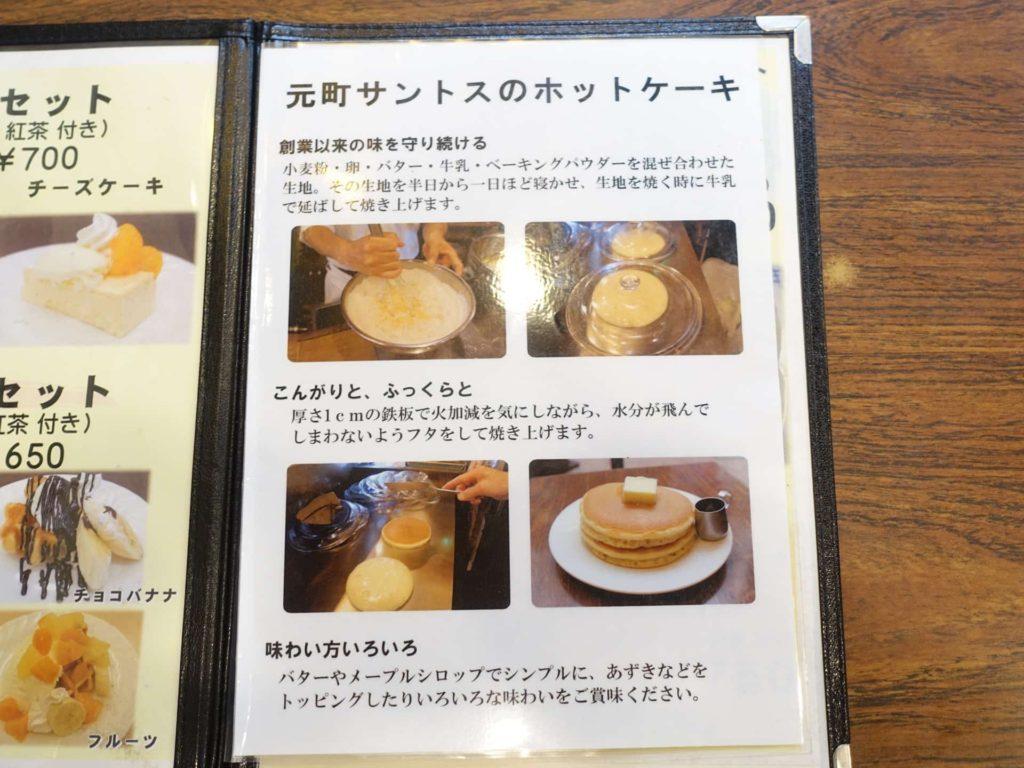 元町サントス 神戸 喫茶店 レトロ 純喫茶 ホットケーキ